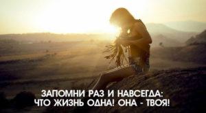 как полюбить жизнь