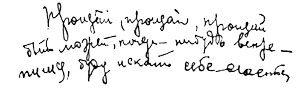 волнообразный почерк