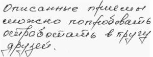 почерк с раздельными буквами