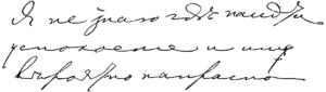 размашистый почерк