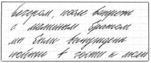 угловатый почерк
