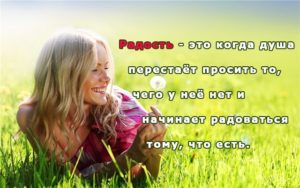 Радость жизни