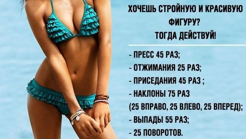 Мотивация для похудения к действию